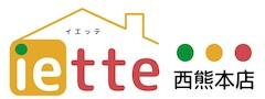 iette × さるこう、熊本 (イエッテ) 熊本の工務店・ハウスメーカーを紹介